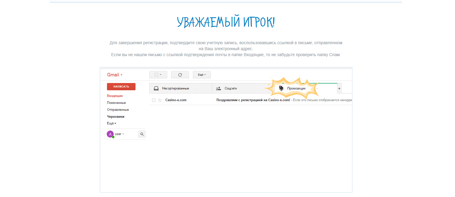 официальный сайт регистрация casino x