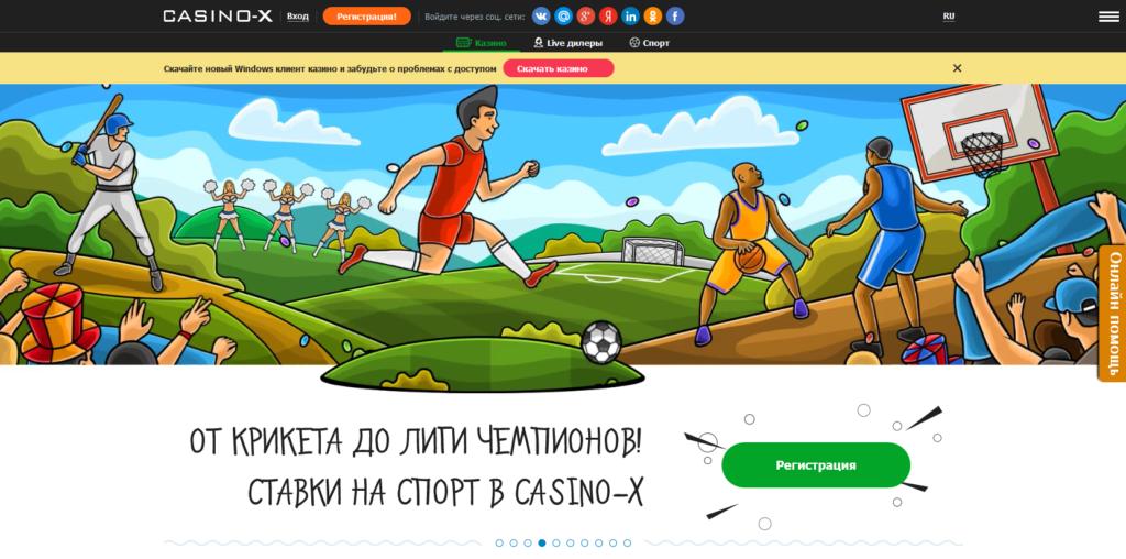 Официальный сайт Казино Х